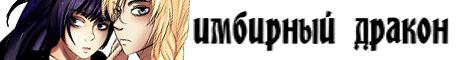 Комикс Имбирный Дракон на портале Авторский Комикс