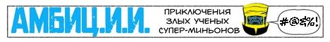 Комикс АМБИ Ц.И.И. [AIM High] на портале Авторский Комикс