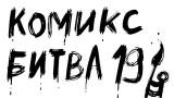 Комикс Комикс-битва №19 на портале Авторский Комикс