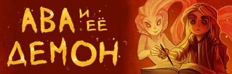Комикс Ава и её Демон [Ava's Demon] на портале Авторский Комикс