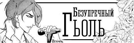 Комикс Безупречный Гьоль на портале Авторский Комикс