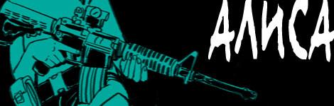 Комикс Алиса на портале Авторский Комикс