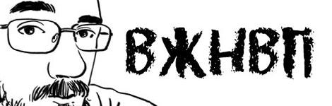 Комикс ВЖНВП на портале Авторский Комикс