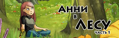 Комикс Анни в Лесу, ч.1 [Annie in The Forest, p.1] на портале Авторский Комикс