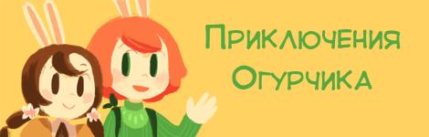 Комикс Приключения Огурчика [Cucumber Quest] на портале Авторский Комикс