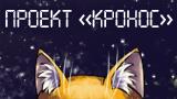 "Комикс Проект ""Кронос"" на портале Авторский Комикс"