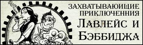 Комикс Приключения Лавлейс и Бэббиджа на портале Авторский Комикс