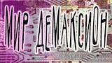 Комикс Мир Демаксион на портале Авторский Комикс