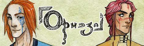 Комикс Ориэза на портале Авторский Комикс
