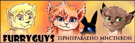 Комикс FurryGuys на портале Авторский Комикс