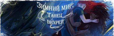 Комикс Зимний мир: танец вихрей на портале Авторский Комикс