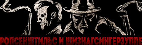 Комикс Ропсенштильс и Шизнагсингерзуппе на портале Авторский Комикс