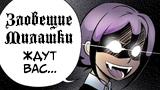 Комикс Зловещие Милашки [Eerie Cuties] на портале Авторский Комикс