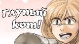 Комикс Bakaneko! [Глупый кот!] на портале Авторский Комикс