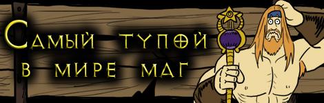 Комикс Самый тупой в мире маг на портале Авторский Комикс