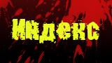 Комикс Индекс. Сиквел 1 на портале Авторский Комикс