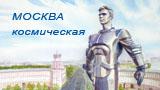 Комикс Москва космическая на портале Авторский Комикс