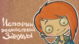 Комикс Истории Редкостной Зануды на портале Авторский Комикс