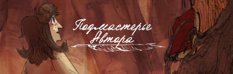 Комикс Подмастерье автора [The Author's Apprentice] на портале Авторский Комикс