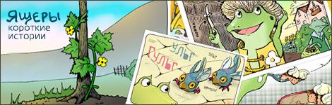 Комикс Ящеры: Короткие истории на портале Авторский Комикс