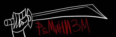 Комикс Феминистка из тяжёлого металла на портале Авторский Комикс
