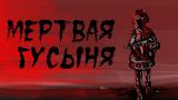 Комикс Мертвая гусыня на портале Авторский Комикс