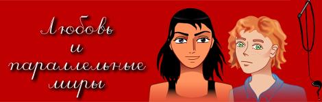 Комикс Любовь и параллельные миры на портале Авторский Комикс
