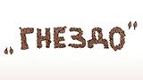 Комикс Гнездо на портале Авторский Комикс