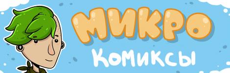 Комикс МикроКомиксы на портале Авторский Комикс