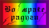Комикс Во мраке радуги на портале Авторский Комикс