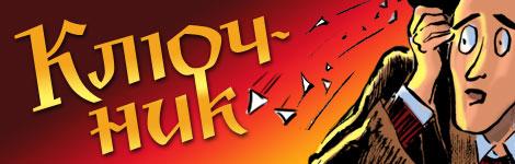 Комикс Ключник на портале Авторский Комикс