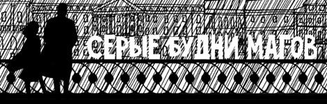 Комикс Серые будни магов на портале Авторский Комикс