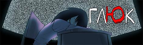 Комикс Глюк: Джинн Опустошающий [Glitch: Jinn Devoidist] на портале Авторский Комикс