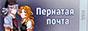 Комикс Пернатая почта на портале Авторский Комикс