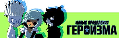 Комикс Малые проявления героизма [M.A.O.H.] на портале Авторский Комикс