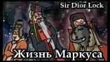 Комикс Жизнь Маркуса на портале Авторский Комикс