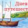 Комикс Дневник путешествий на портале Авторский Комикс