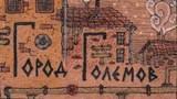 Комикс Город Големов на портале Авторский Комикс
