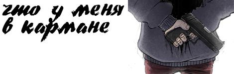 Комикс Что у меня в кармане на портале Авторский Комикс