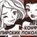 Комикс Конфликт вампирских поколений на портале Авторский Комикс