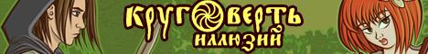Комикс Круговерть иллюзий на портале Авторский Комикс