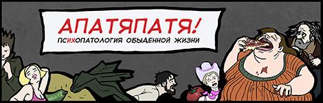 Комикс Апатяпатя! на портале Авторский Комикс