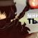 Комикс Тени во Тьме на портале Авторский Комикс