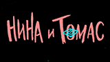 Комикс Нина и Томас на портале Авторский Комикс