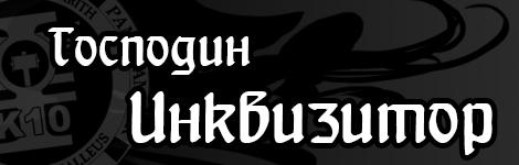 Комикс Господин Инквизитор на портале Авторский Комикс