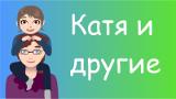 Комикс Катя и другие на портале Авторский Комикс