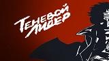 Комикс Теневой Лидер на портале Авторский Комикс