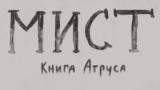 Комикс МИСТ, Книга Атруса на портале Авторский Комикс