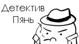 Комикс Детектив Пянь на портале Авторский Комикс