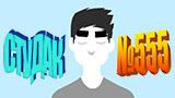 Комикс Студак номер 555 на портале Авторский Комикс